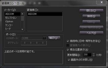望遠鏡コントロール画面.JPG
