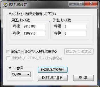 EZEUS設定画面.JPG